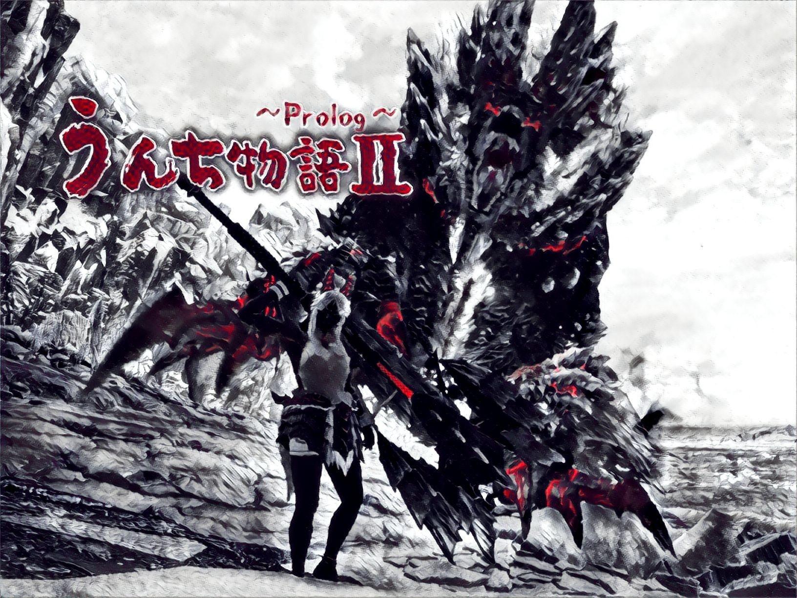 うんち物語Ⅱ ~Prolog~
